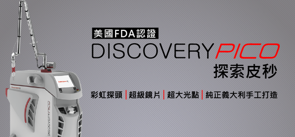 【Discovery PICO 探索皮秒】2999廉價皮秒你敢做嗎?如何分辨真假皮秒?