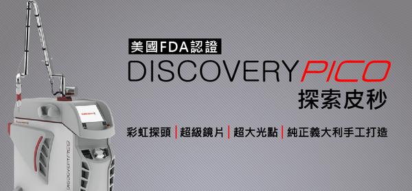 【Discovery PICO 探索皮秒】膚質翻新就交給義大利超跑級探索皮秒雷射