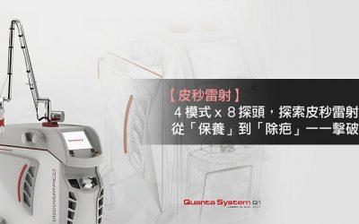 【皮秒雷射】4模式x8探頭,探索皮秒雷射從「保養」到「除疤」一一擊破