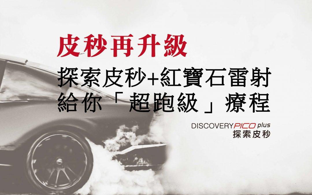 【探索皮秒升級版】皮秒再升級 探索皮秒+紅寶石雷射給你「超跑級」療程