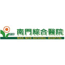 南門綜合醫院