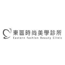 東區時尚美學診所