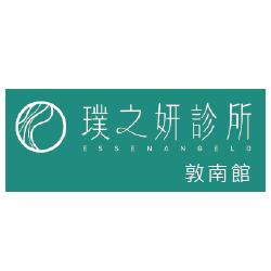 璞之妍診所(敦南館)