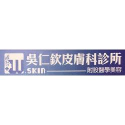 吳仁欽皮膚科診所