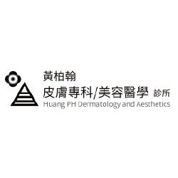 黃柏翰皮膚科診所
