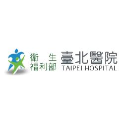 衛生福利部臺北醫院
